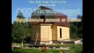 видео Недорогие дома и бани из Пестово под ключ