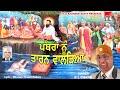 Download Pathran Nu Taran Waleya - K L Chand - Guru Ravidass Ji Bhajan - Shabad Gurbani Kirtan MP3 song and Music Video
