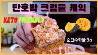 단호박 크럼블 케익 만들기 (무설탕 무밀가루 키토제닉 …