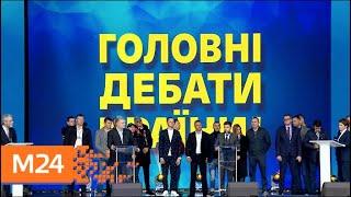 Смотреть видео Политолог прокомментировал дебаты на Украине - Москва 24 онлайн