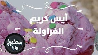 أيس كريم الفراولة - غادة التلي