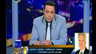 مرتضى منصور يهدد إعلامي حال ظهوره على الهواء: «أقسم بالله هضربه» (فيديو) | المصري اليوم