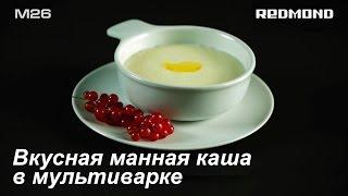 Рецепт вкусной манной каши в мультиварке REDMOND RMC-M26