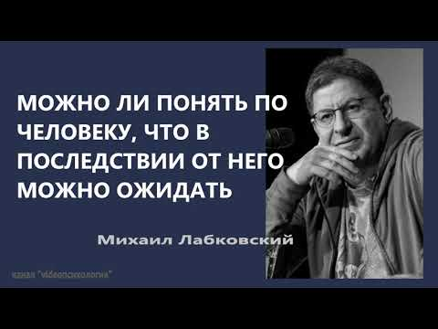 Можно ли понять по человеку, что в последствии от него можно ожидать Михаил Лабковский