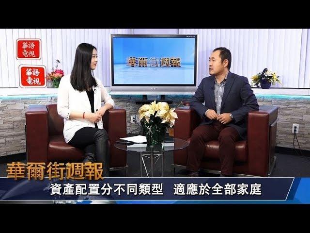 華爾街週報 12/06/19 (下) 專訪海投全球CEO 王金龍