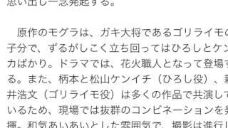 柄本時生、モグラ役で「ど根性ガエル」に登場!「ブス会」の前田敦子と...