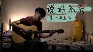 周杰伦Jay Chou,阿信Ashin【说好不哭Won't Cry】吉他Fingerstyle演奏版