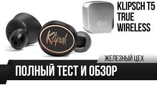 Без проводов и с хорошим звуком — Обзор Klipsch T5 True Wireless — ЖЦ — Игромания / Видео