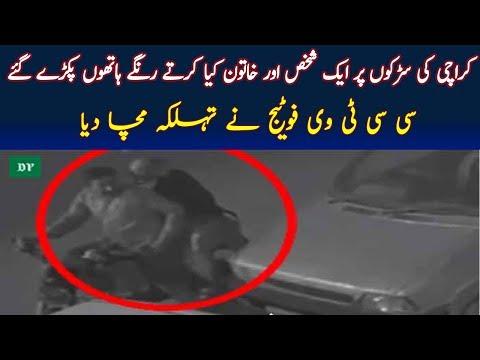 What This Couple Is Doing In Karachi Road | Theft In Karachi