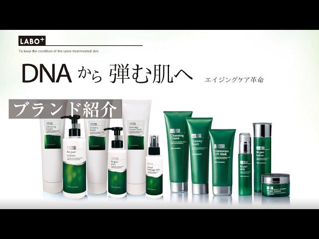 ラボプラス ブランド紹介