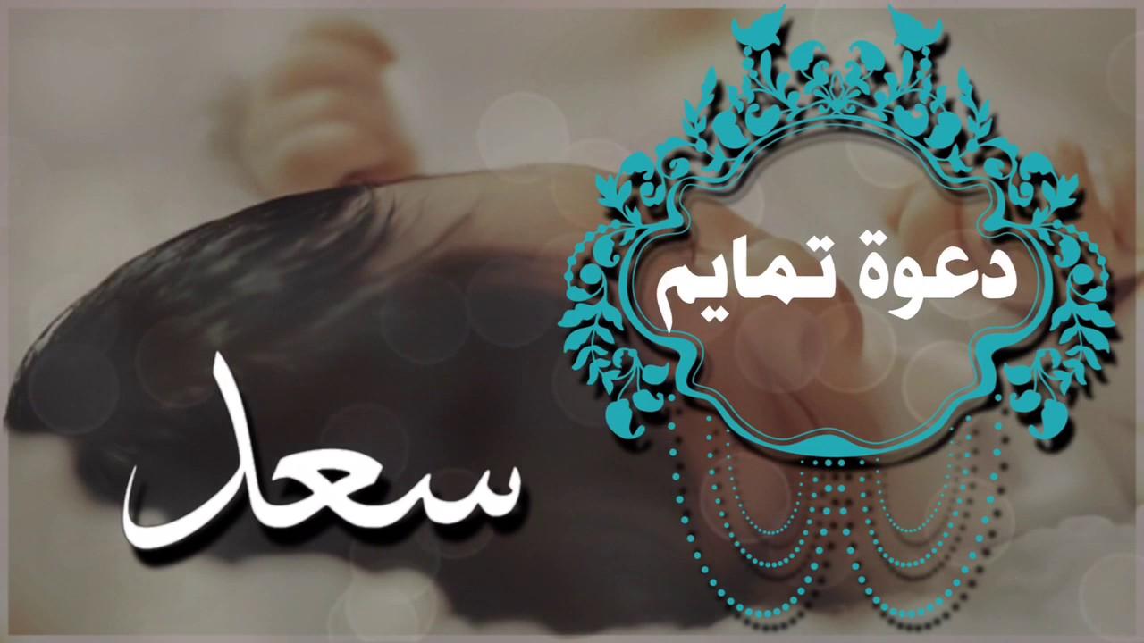 دعوة تمايم سعد الله يجعله من مواليد السعادة Youtube