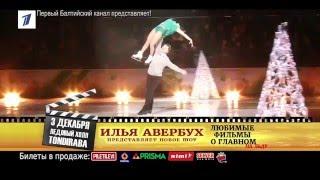 3.12 - Новое Ледовое Шоу Ильи Авербуха в Таллинне!