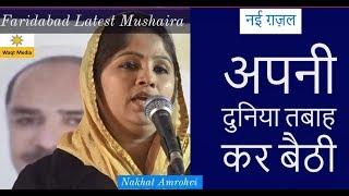 अपनी दुनिया तबाह कर बैठी  Nikhat Amrohvi Latest Faridabad Mushaira Waqt Media