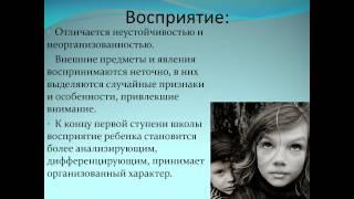 Психолого-педагогическое особенности развития младших школьников