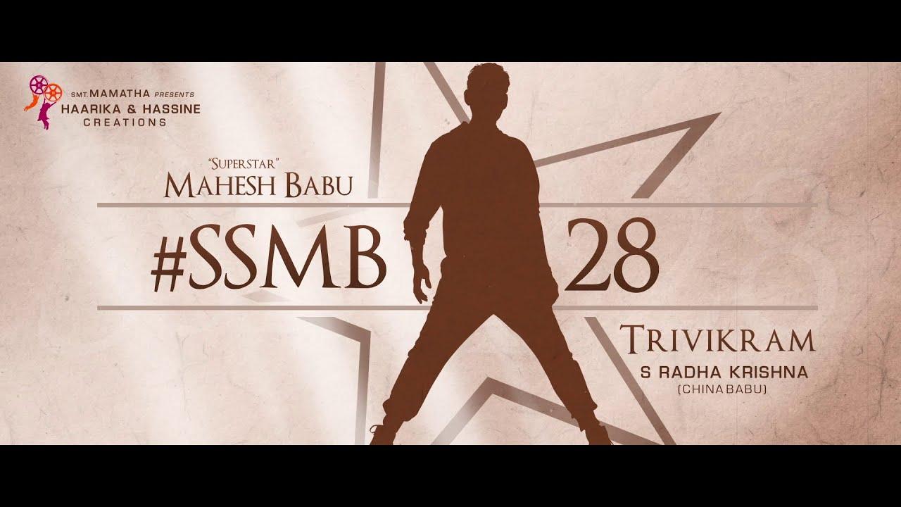 SSMB28 Mahesh Babu Trivikram Srinivas New Movie | Haarika & Hassine  Creations | Greatandhra - YouTube