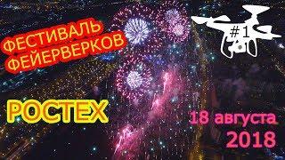 Фестиваль фейерверков в Москве 2018 с дрона (часть 1)