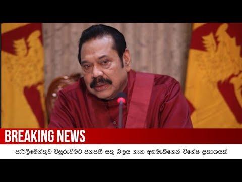 Special Statement by Prime Minister Mahinda Rajapaksa | Breaking.lk