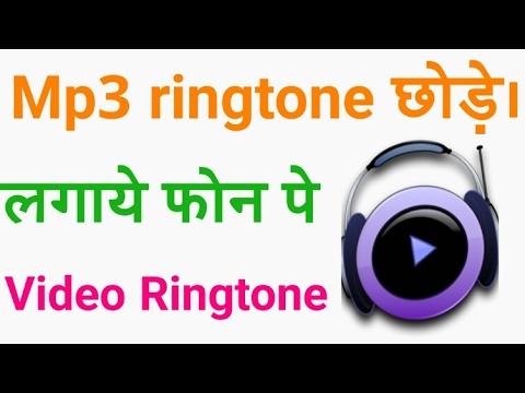 Mp3 ringtone nhi video Ringtone lagaye apne phone pe | set video Ringtone  on any android phone