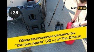 Обзор экспедиционной канистры Экстрим Драйв от SamaraTara.ru и Tria-Drive