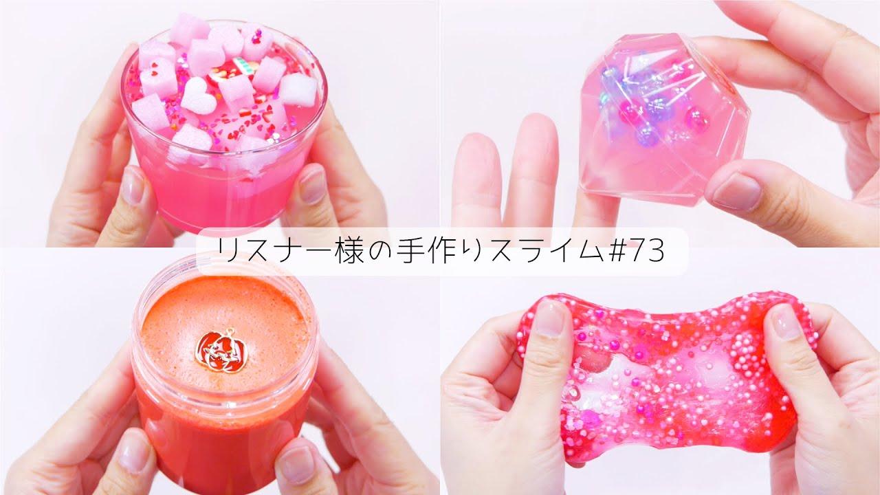 【ASMR】My viewer Handmade Slime リスナー様の手作りスライム#73【音フェチ】