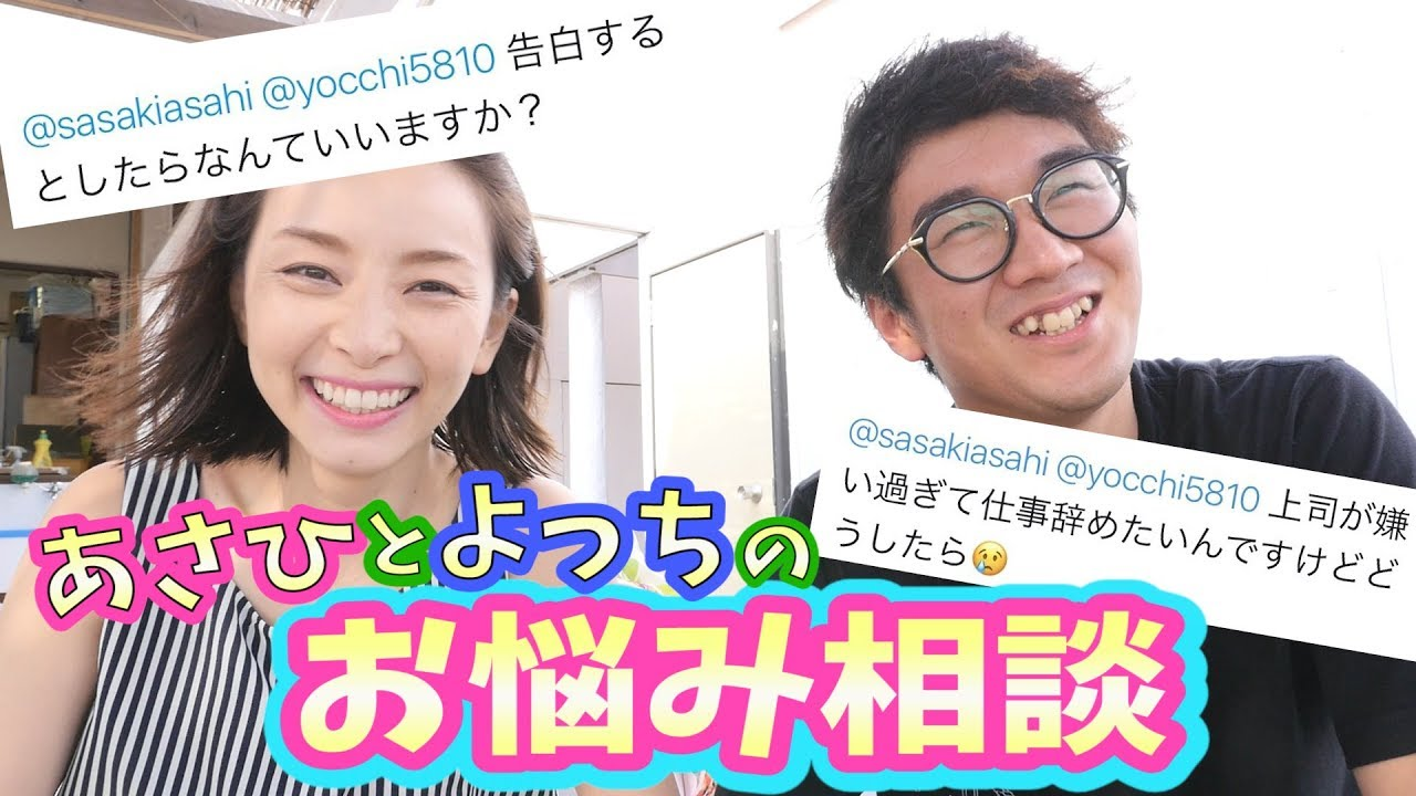 あさひとよっちのお悩み相談!〜恋愛・会社・学校〜