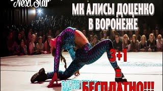 4 Причины Почему Нужно Посетить МК Алисы Доценко 18 Сентября в Воронеже