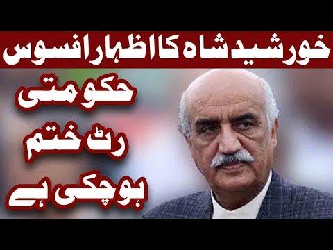 Khursheed Shah: Govt Has Lost Its Writ - 20 November 2017 - Express News