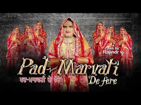 Latest Punjabi Movie 2018 | Pad Marvati De Fere | New Punjabi Movie 2018 | Goyal Music