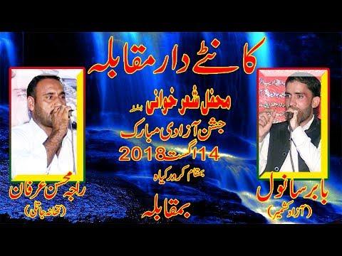 raja mohsin vs babar sanwal kror kiya 14 08 2018