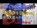 【PPAP+Believe】「夢の方程式」【ピコ太郎+小森まなみCover?】