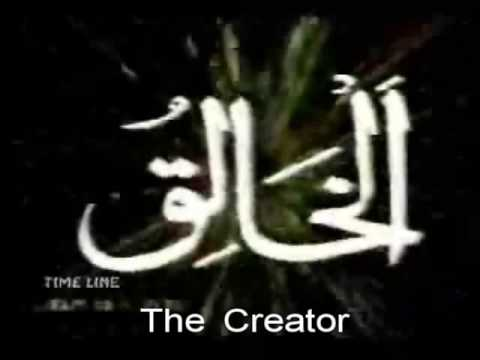 99 Names of Allah - (w/English Subtitles)