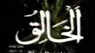 99 Names of Allah - (w/English Subtitles)