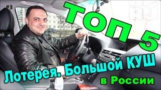 ТОП 5. Самые Крупные Выигрыши в Лотерею в России. Big Show TV