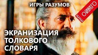 Обзор фильма Игры Разумов 2019