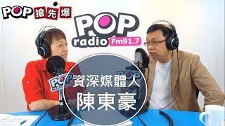 2019-07-16《POP搶先爆》邱明玉專訪 資深媒體人 陳東豪