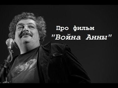 """Про фильм """"Война Анны"""""""