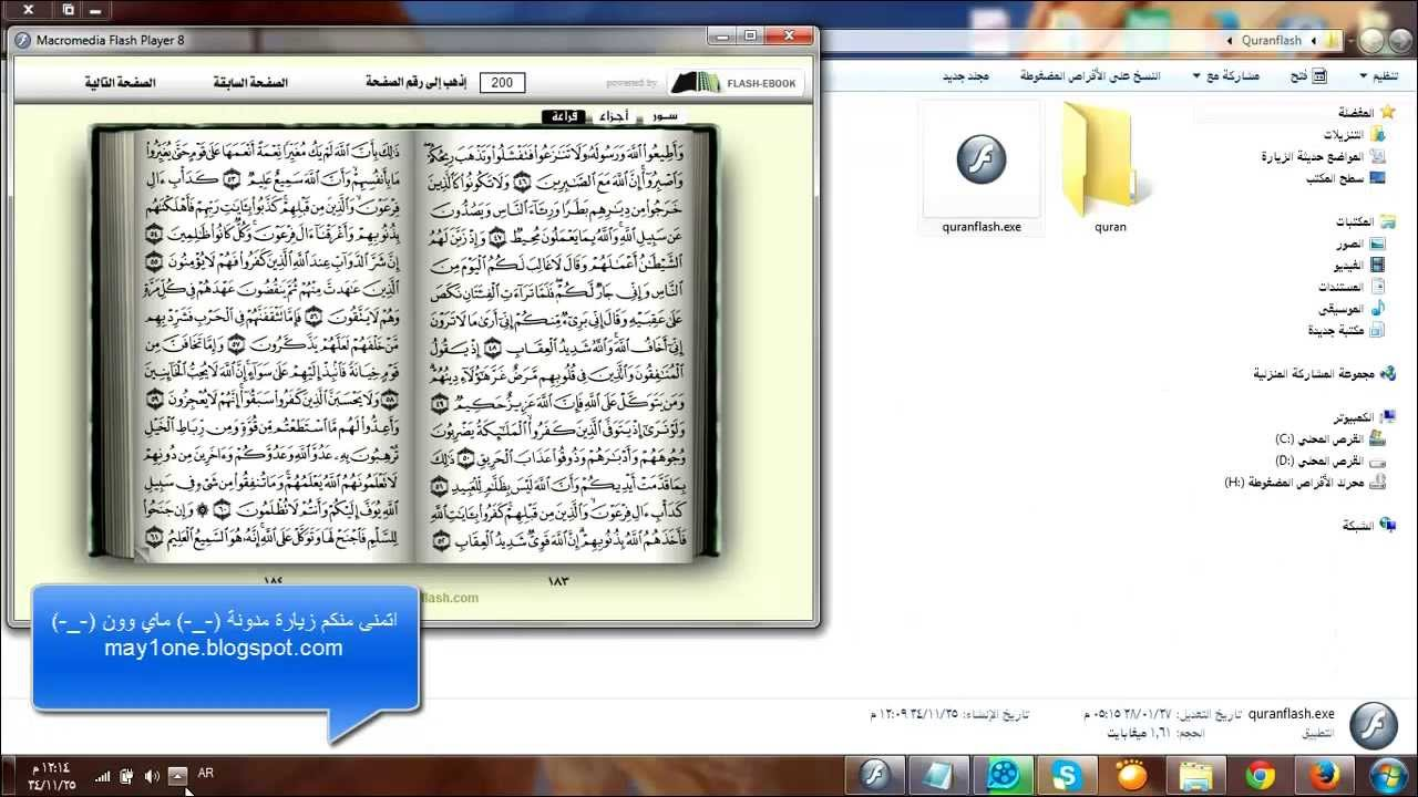 تحميل برنامج Quran Flash راائع جداا