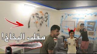 مقلب البخاخ في غرفة عبوش 😂 - كتبنا على الجدار 1TEd 🔥😍 !!!
