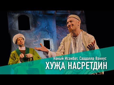ХУҖА НАСРЕТДИН / ХОДЖА НАСРЕТДИН, 2015 ЕЛ