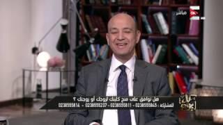 أحد المتصلين لـ عمرو اديب: أنا بالفعل مراتي تبرعت بكليه ليا