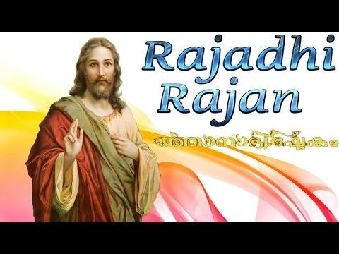 Rajadhi Rajan | Jnanabishekam | Malayalam christian devotional song