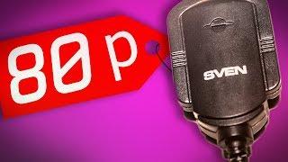 �������� ���� Когда купил микрофон за 80 рублей в Ашане | ТЕСТ звука ������
