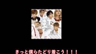 AAA/虹 【歌詞付き/高音質】