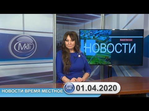 Новости время местное - 01-04-2020