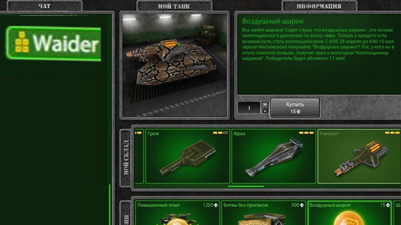 Играть i стратегия танки онлайн в гонки онлайн регистрация