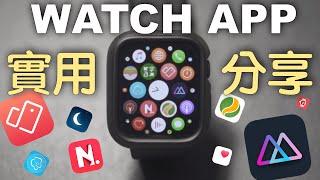Apple Watch series 5 實用APP分享 EP.01 #applewatch5 #series5 #applewatchapp #watchapp