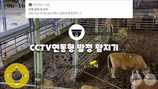 한우야 CCTV연동형발정탐지기와 통합제어시스템 안내