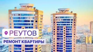 Ремонт квартиры город Реутов