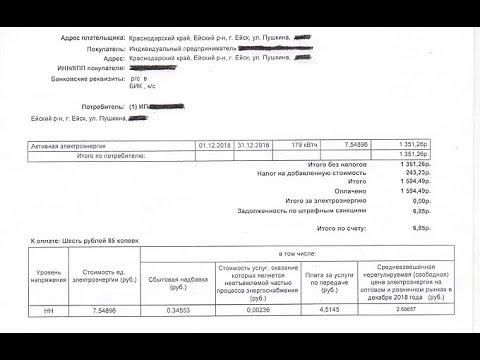 Мошенничество поставщиков электроэнергии в счетах на оплату