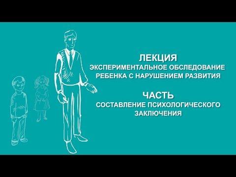 Людмила Енькова: Составление психологического заключения | Вилла Папирусов